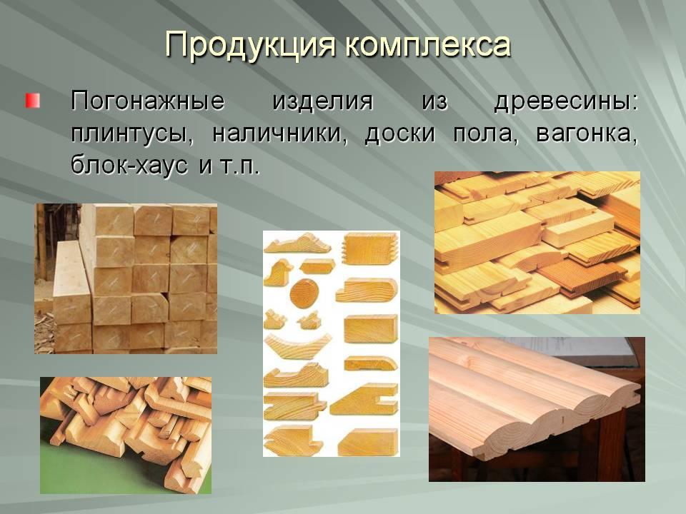 Сортамент пиломатериалов: особенности, область применения
