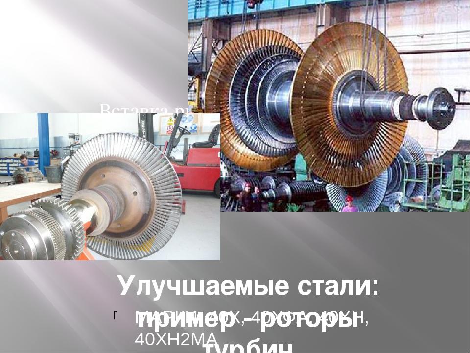 Для чего проводят улучшение сталей
