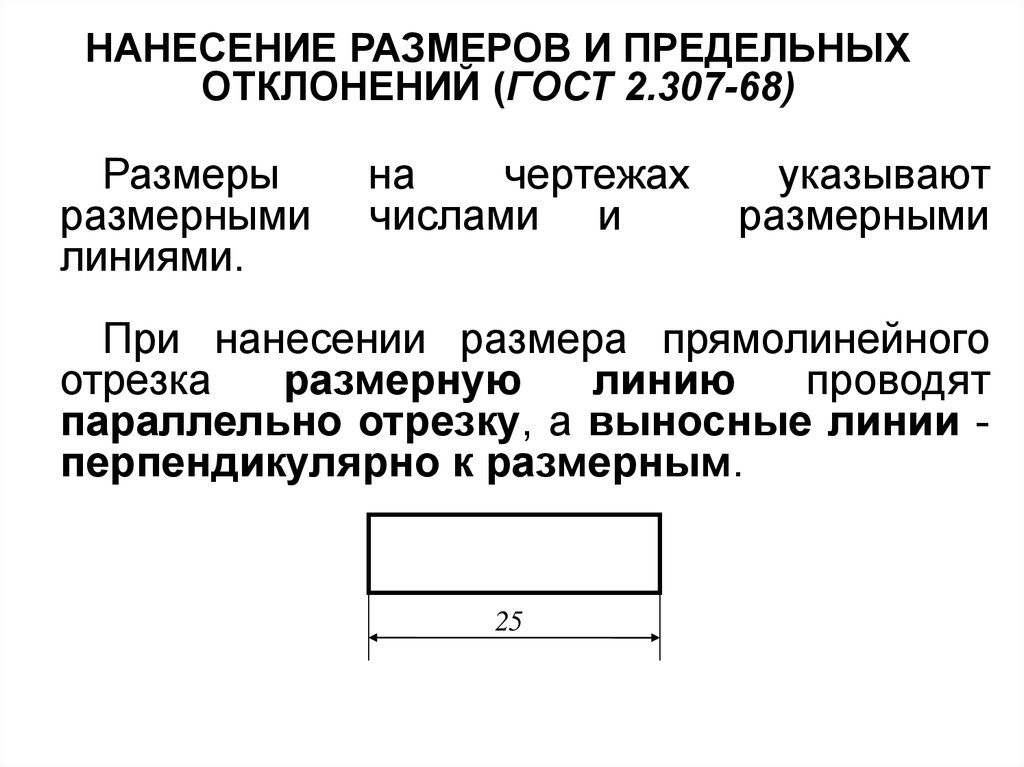 По каким правилам выполняют нанесение размеров на чертежах, гост и особенности конструкторских инструкций