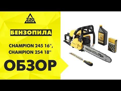 Бензопила champion 241-16: характеристики, отзывы, цена, аналоги