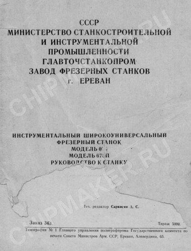 Фрезерный станок 675: технические характеристики, паспорт