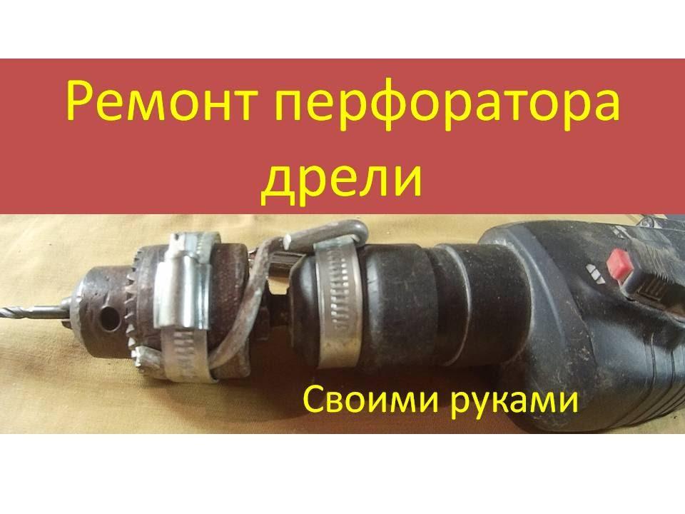 Ремонт перфоратора своими руками: разборка, замена щеток, устройство и неисправности ударного механизма