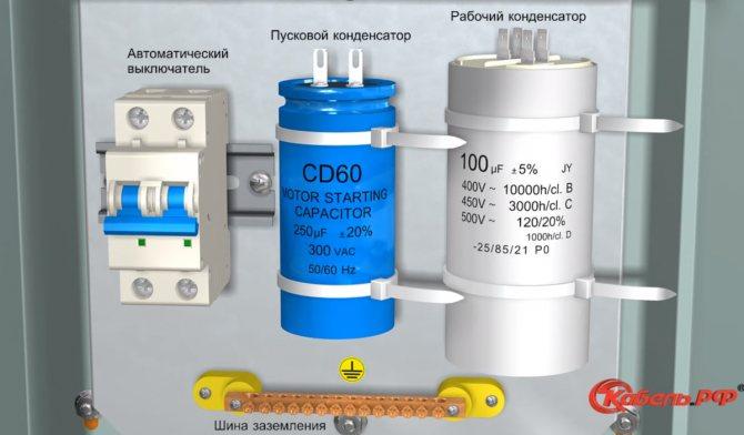 Как подобрать конденсатор для трехфазного двигателя таблица