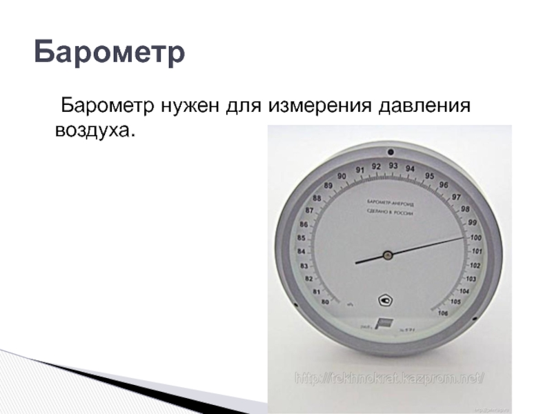 Принцип работы барометра