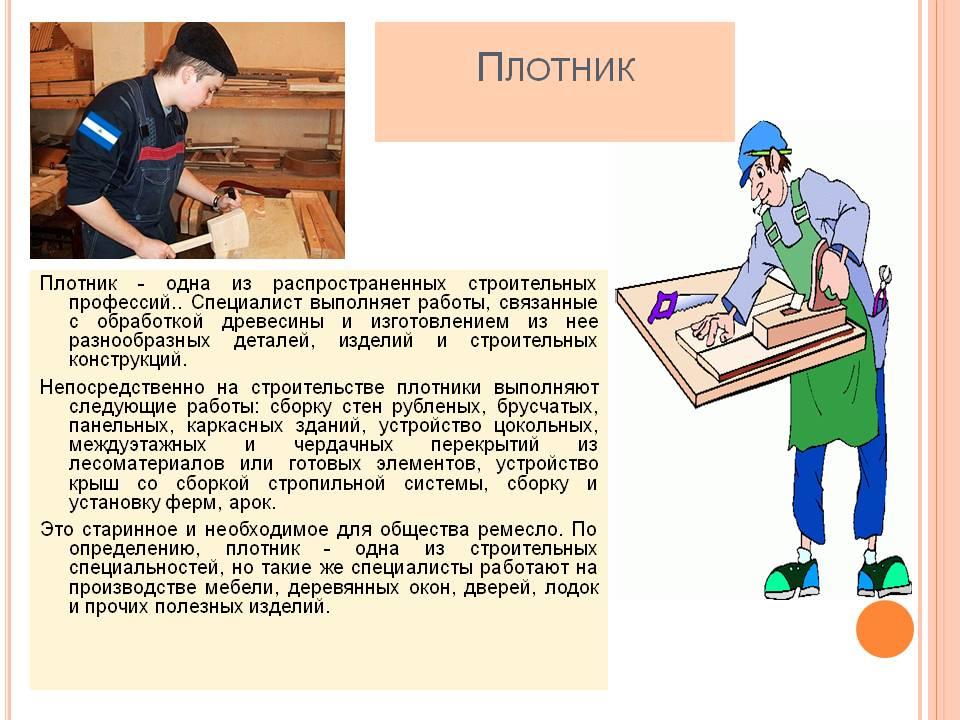Столяр история професии. профессия столяр — одна из древнейших профессий в мире, а обработка дерева — одно из первых ремесел, которым овладевал человек. — презентация