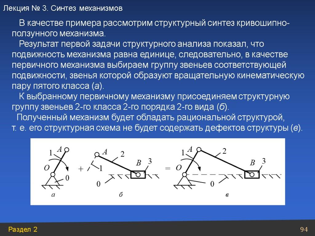 Кривошипно-ползунный механизм рабочей машины. курсовая работа (т). другое. 2016-02-15