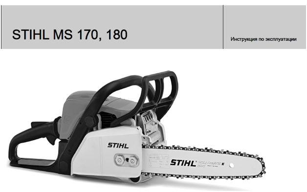 Бензопила stihl 180 ms. инструкция по эксплуатации. неисправности и решение проблемы