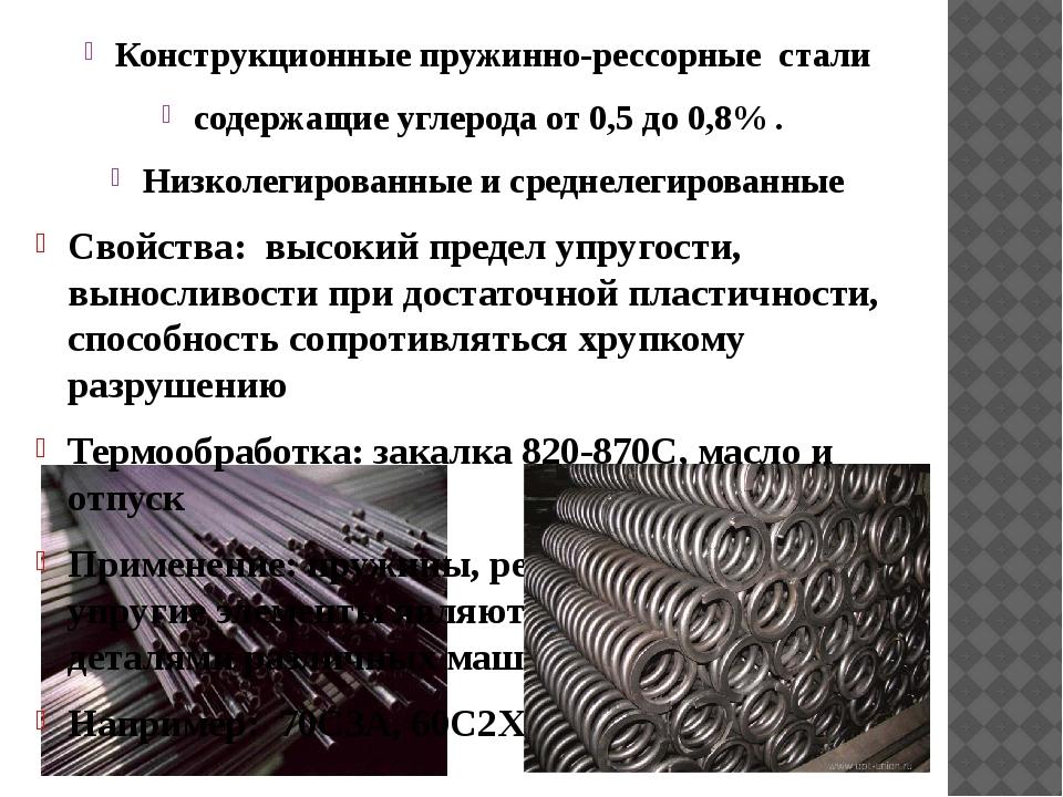 Пружинная сталь - марки, свойства, применение