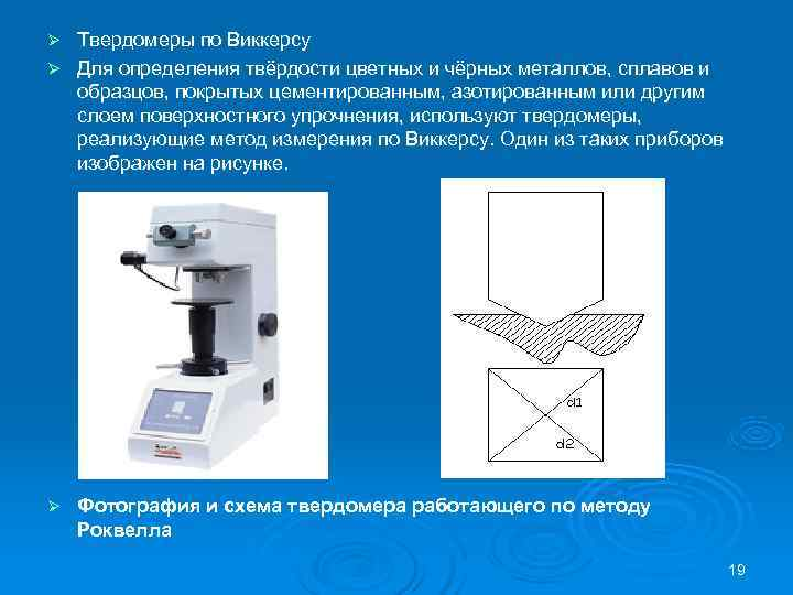 Методы измерения твердости материалов по виккерсу, бринеллю, роквеллу (стр. 2 из 2)