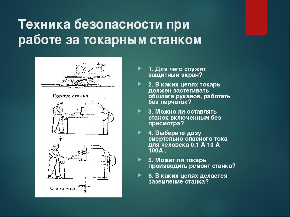 Основная техника безопасности при работе на токарном станке