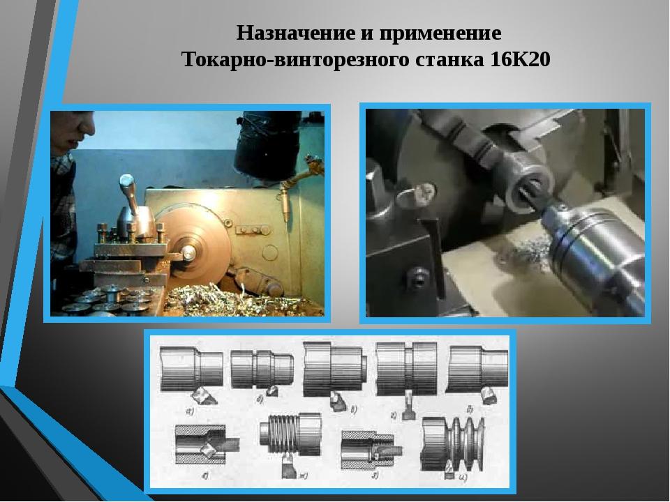 Ремонт токарно винторезных станков 16к20