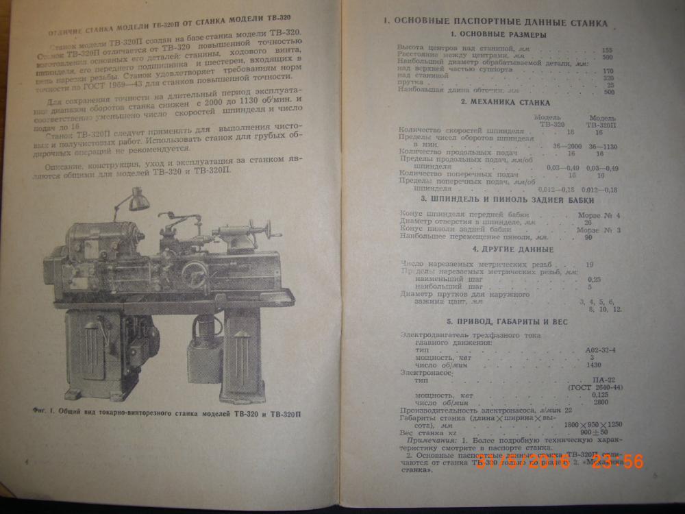 Технические характеристики токарного станка тв-7, схемы: все о чпу