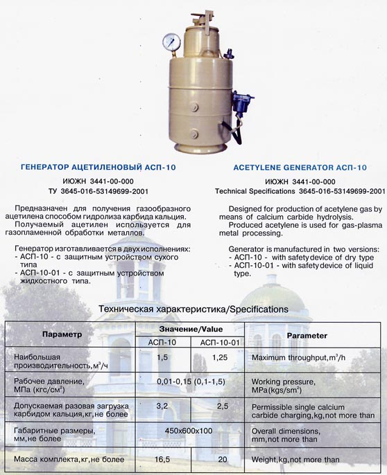 Ацетиленовый газогенератор своими руками
