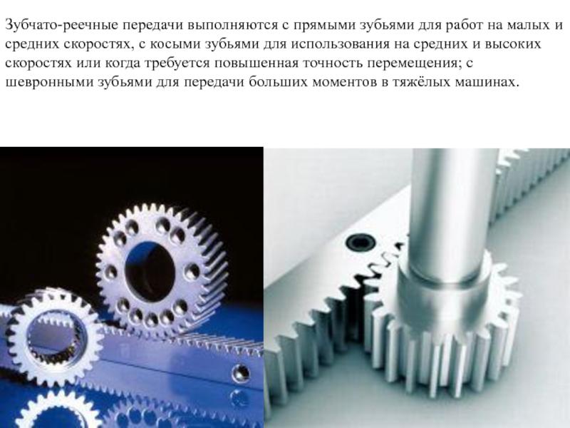 Реечные передачи - sk-fatera.ru