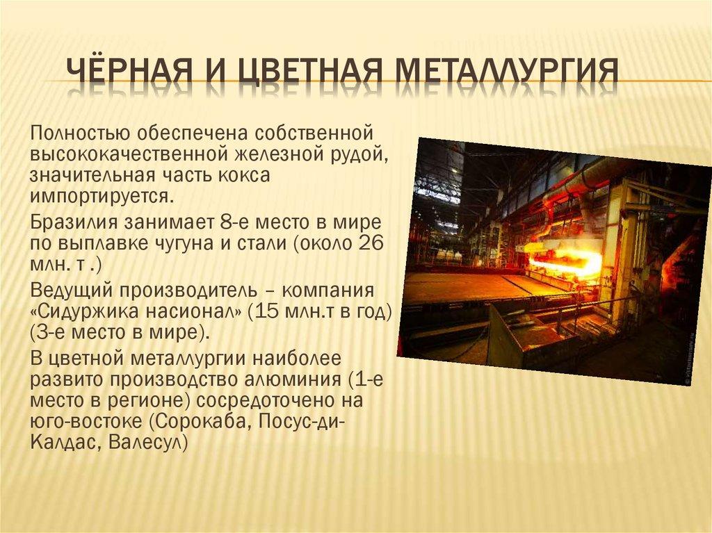Черная металлургия значение черной металлургии технологические стадии при производстве черных металлов добыча и запасы железной руды страны-лидеры по производству. — презентация