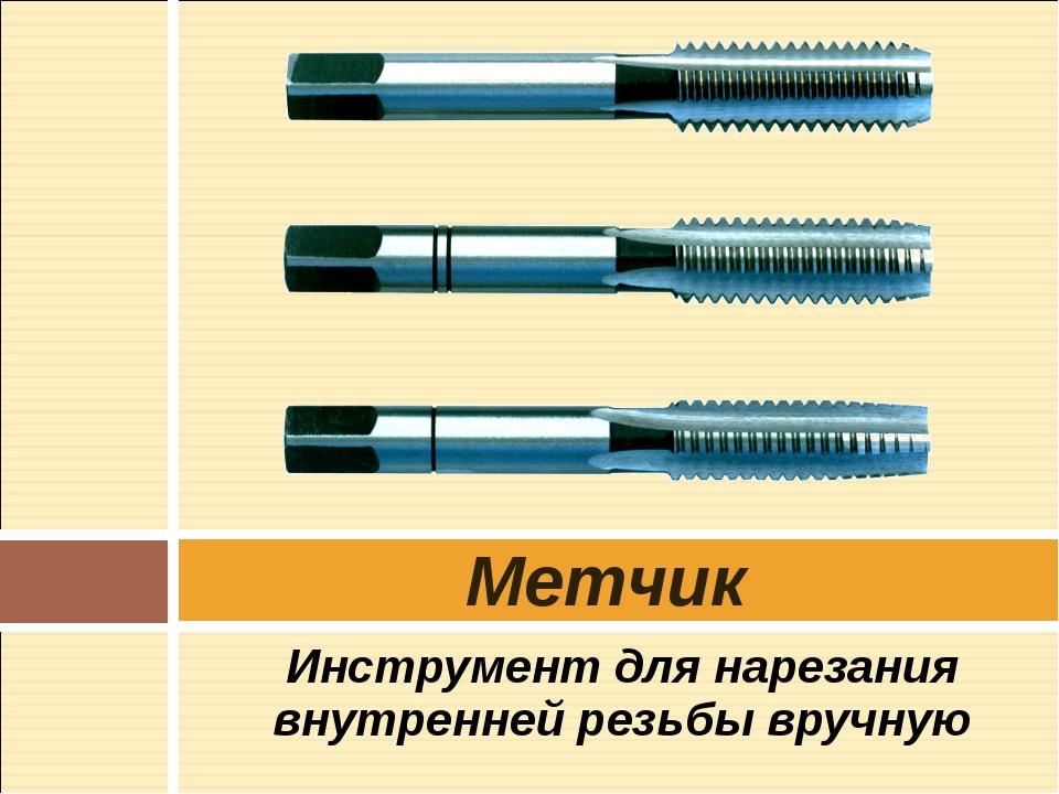 Нарезка резьбы на трубах – рассмотрим виды резьбы, этапы работы и набор инструментов