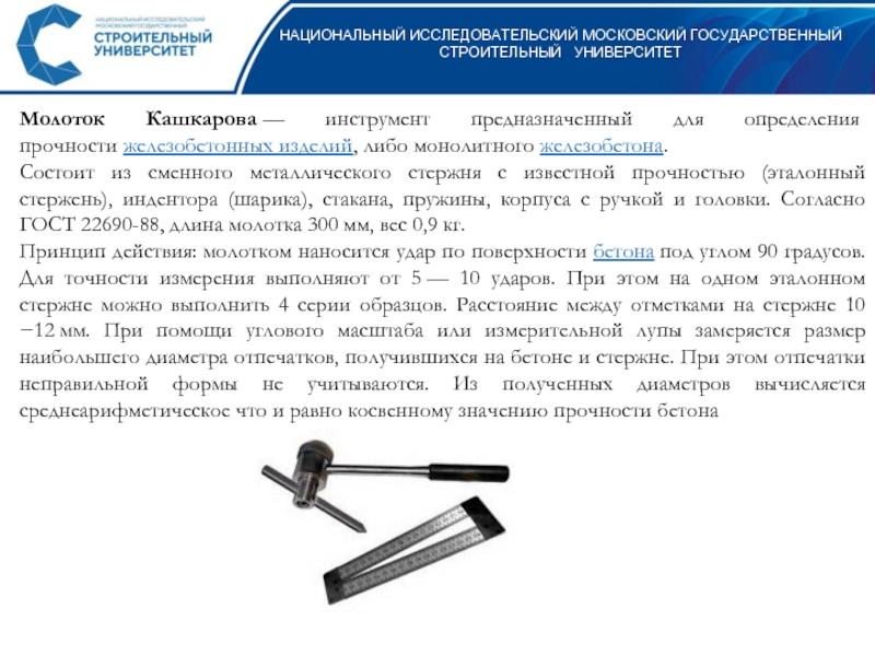 Молоток кашкарова: принцип действия и инструкция по применению. определение прочности бетона эталонным склерометром. преимущества и недостатки