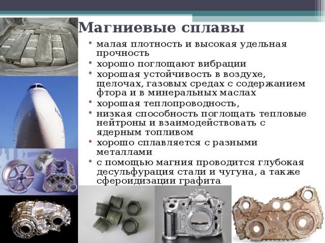 Магний. характеристика металла магния – его применения, свойства и цена