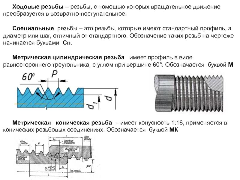 Трубная резьба. виды трубной резьбы. методы накатки и измерения резьбового шага