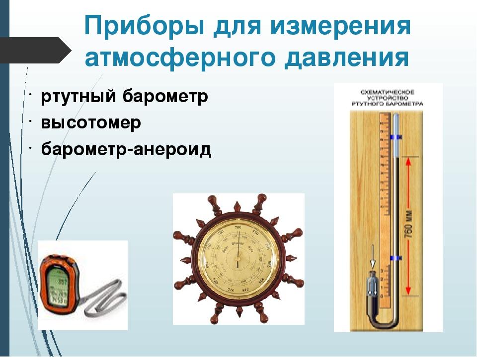 Барометр — прибор для измерения атмосферного давления