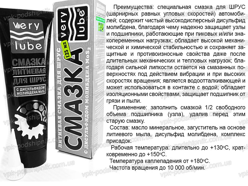Купить молибденовую смазку в москве, екатеринбурге, новосибирске, перми