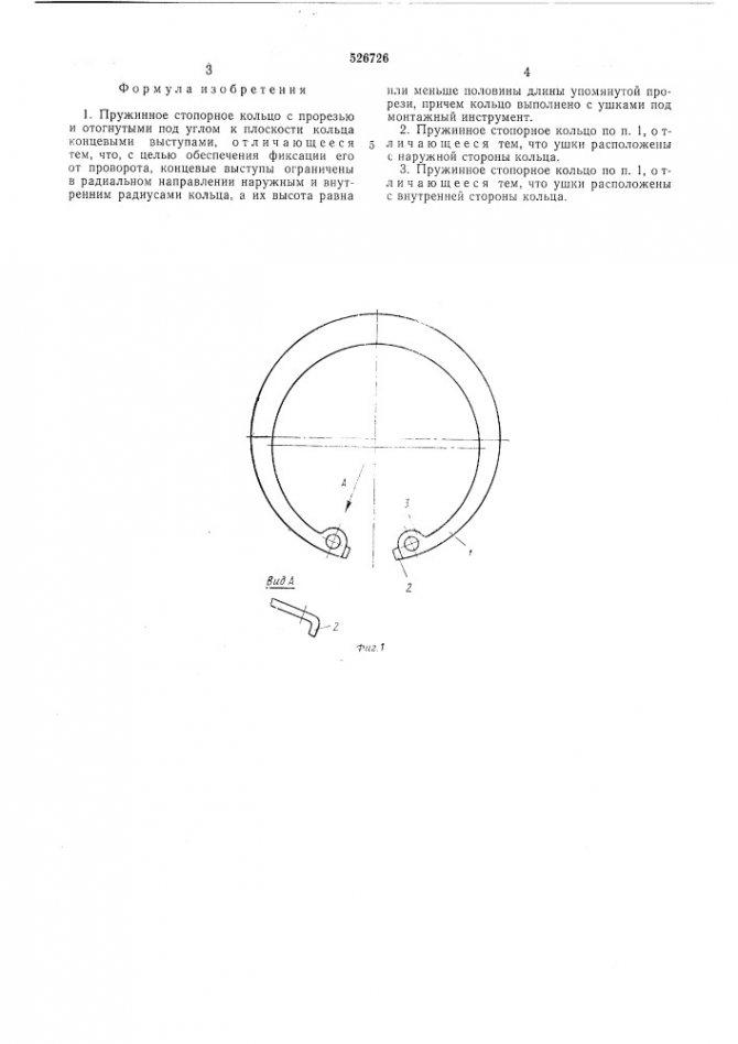 Как снять стопорные кольца без плоскогубцев? - энциклопедия википедия?