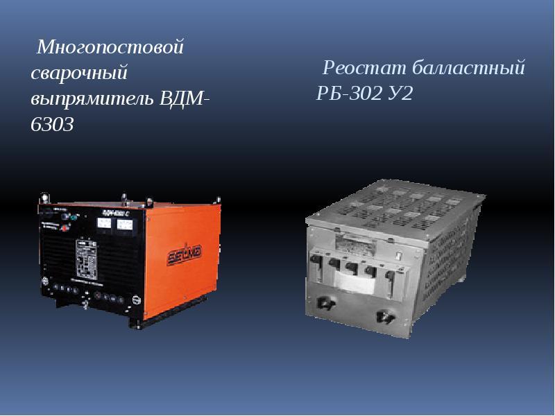 Купить рб-302, реостат балластный (завод эсва) - характеристики, цены | итс-урал, екатеринбург