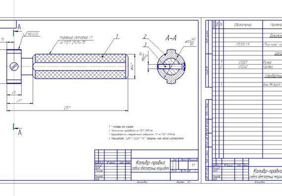 Гост 14810-69 калибры-пробки гладкие двусторонние со вставками диаметром свыше 3 до 50 мм. конструкция и размеры