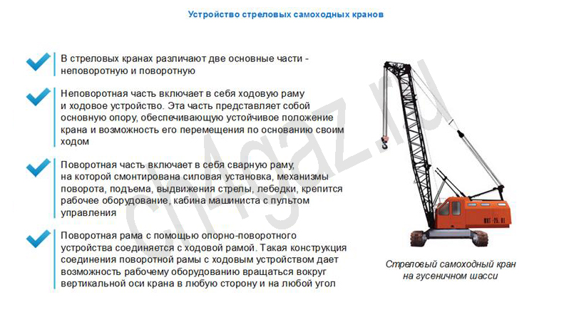 Общая характеристика стреловых самоходных кранов и их классификация   стреловые самоходные краны   грузоподъемные машины   литература / кран-инфо.рф