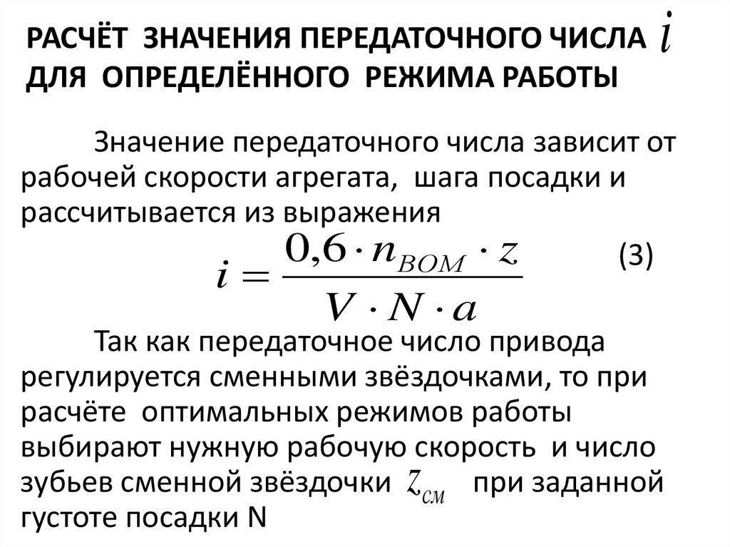 Определение передаточного числа главной передачи.