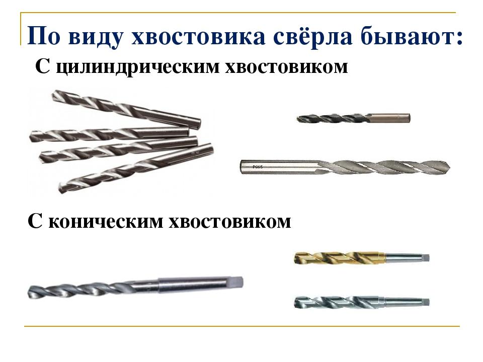 Ступенчатое (конусное) сверло по металлу - виды, назначение и характеристики