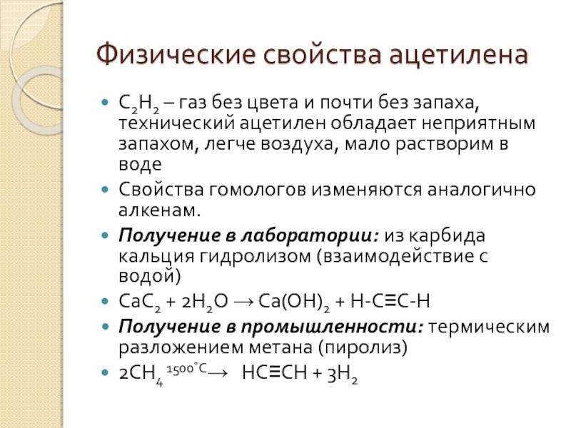 Газ ацетилен, физические свойства ацетилена, химические свойства ацетилена.