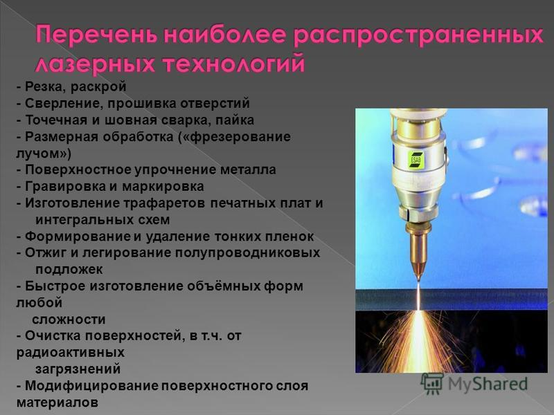 Технология сварки при помощи лазера — как работает, где используется, ее особенности