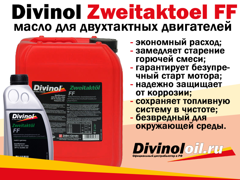 Как выбрать правильное масло для бензопилы: обзор популярных марок, их плюсы и минусы, какое использовать для мотора, как часто доливать, в какой пропорции смешивать с бензином
