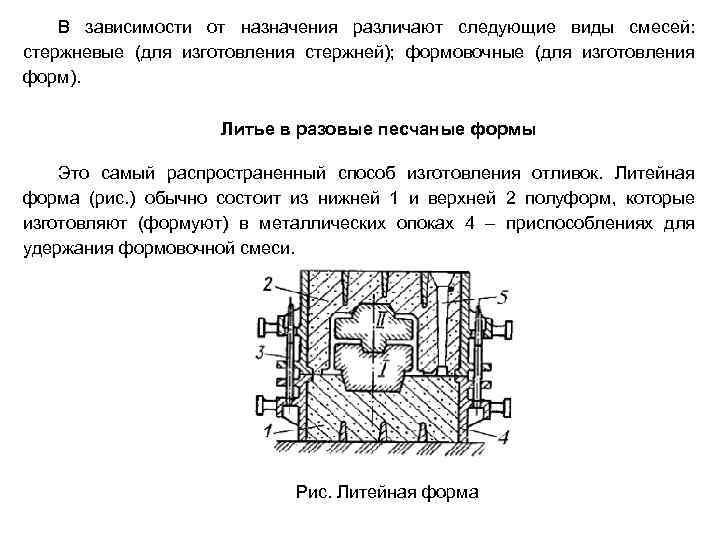 Практика литья. литниковые системы -
