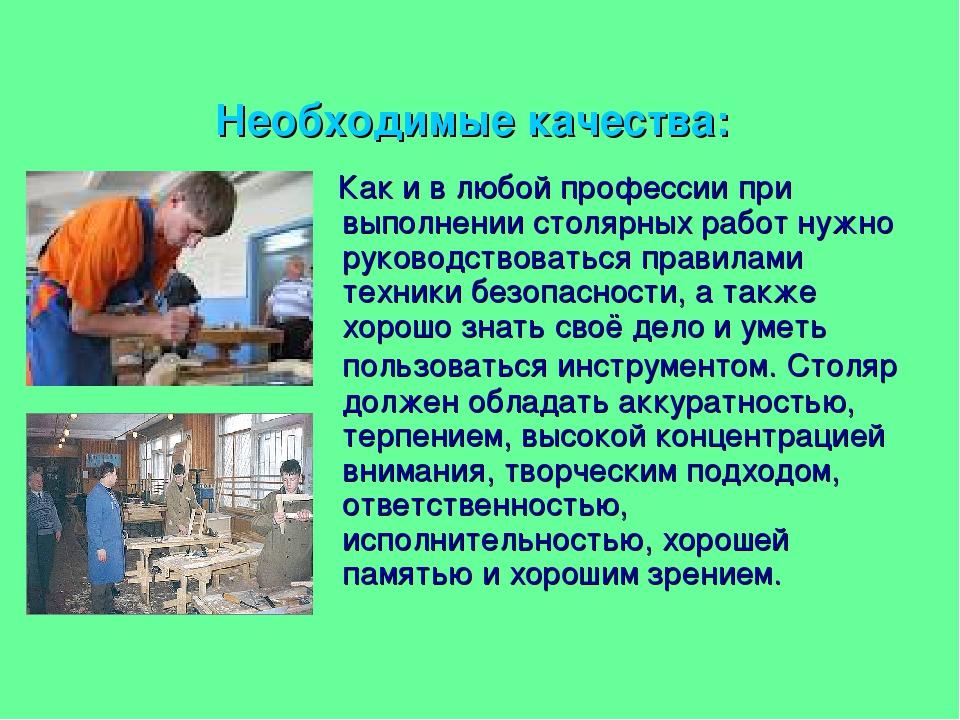 Что делает плотник столяр – плотник: обязанности, навыки, сферы работы
