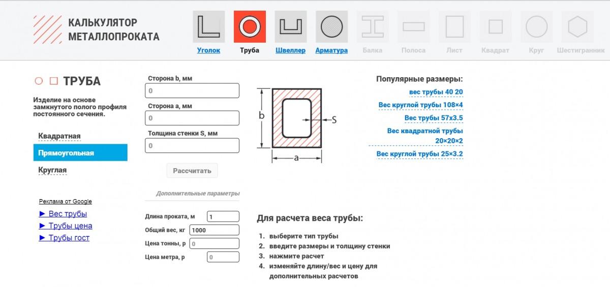 Онлайн калькулятор – рассчитать вес листа 1 м2 по госту + таблица