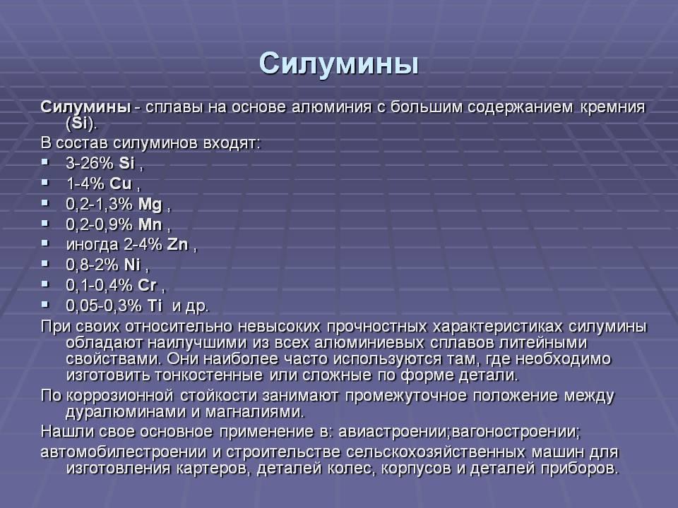 Силумин свойства, состав, температура плавления, применение