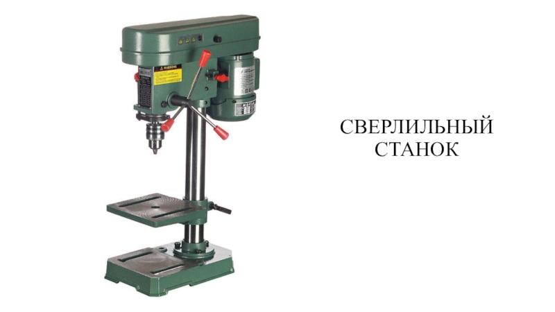 Сверлильный станок на магнитном основании (видео)