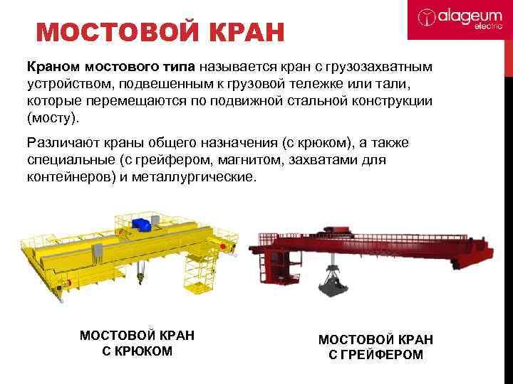 ✅ устройство мостового крана в картинках - tractoramtz.ru