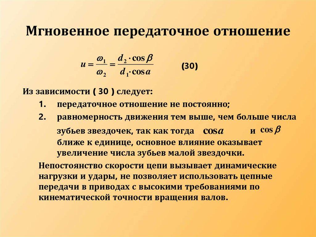 Передаточное отношение. передаточное отношение зубчатой передачи :: syl.ru