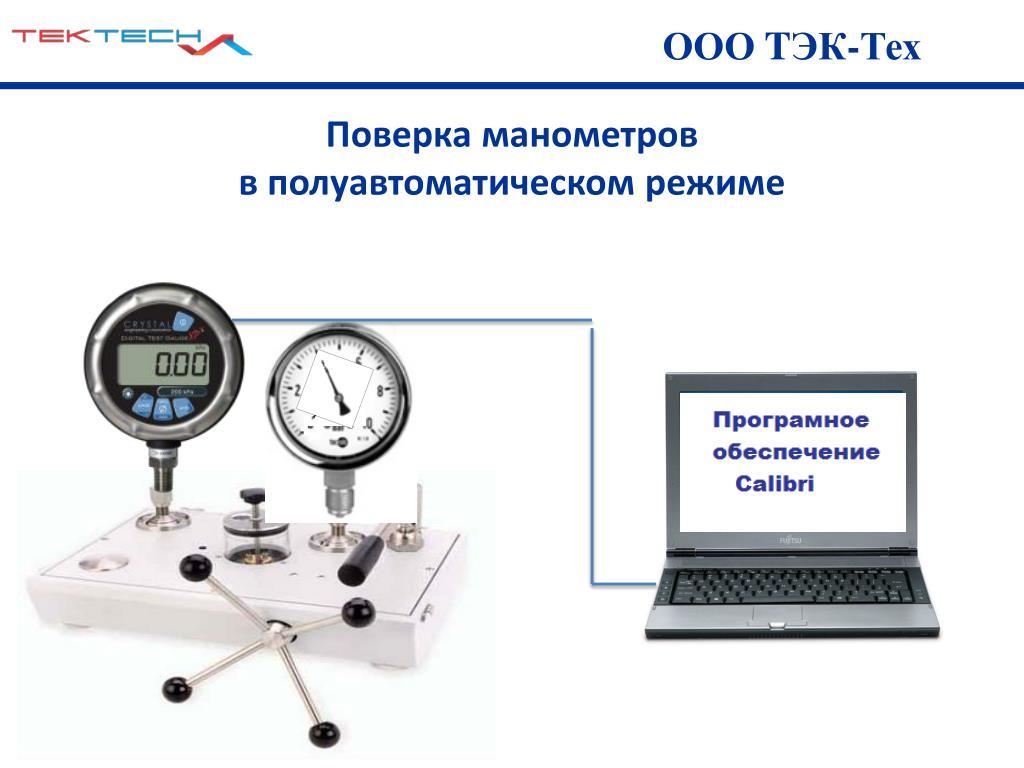 Поверка манометров: сроки, методика, правила: периодичность, методика, требования