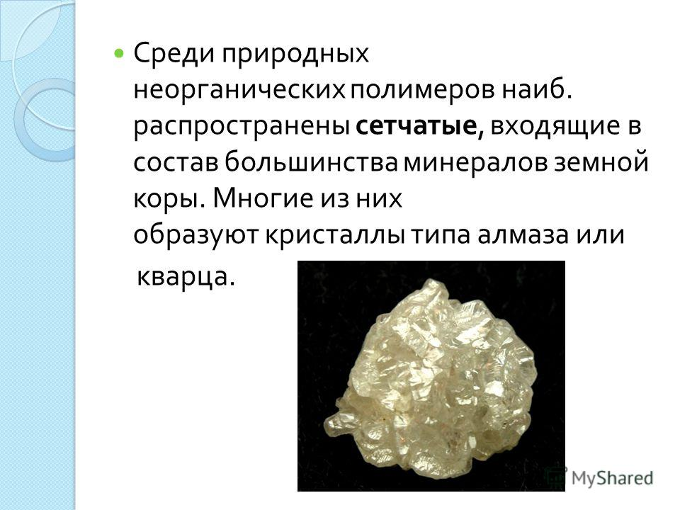 Полимерные материалы