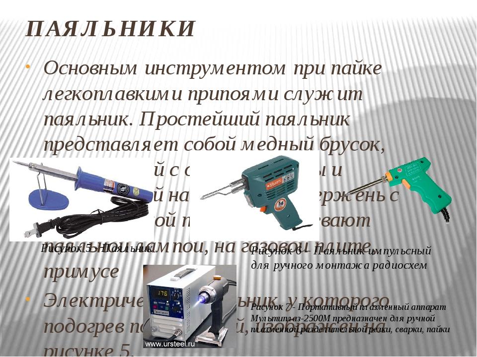 Как выбрать электрический паяльник для полипропиленовых труб