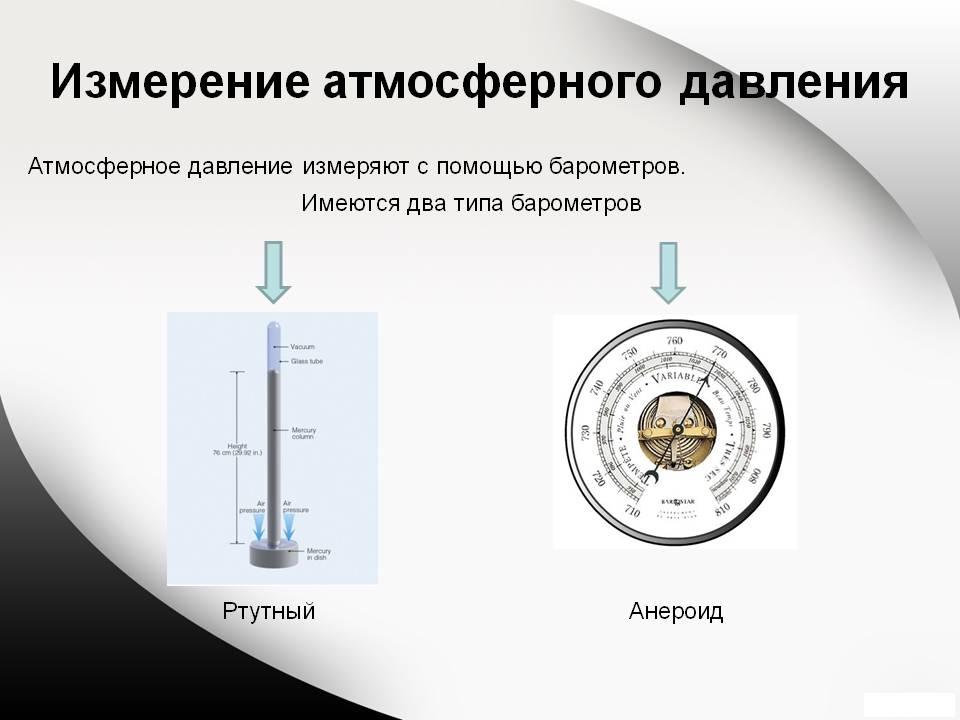 Барометр - это что за прибор :: syl.ru