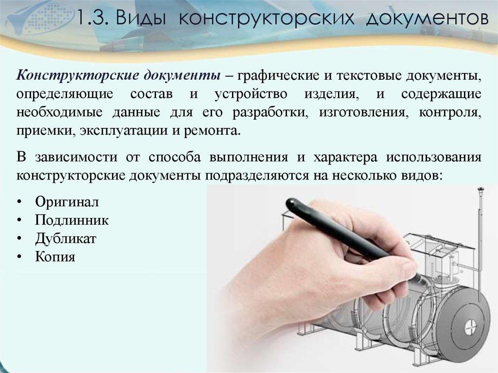 Виды конструкторской документации: гост, текстовые, графические