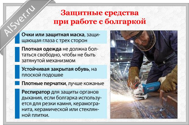 Как правильно работать с болгаркой: меры предосторожности + подробный инструктаж по эксплуатации