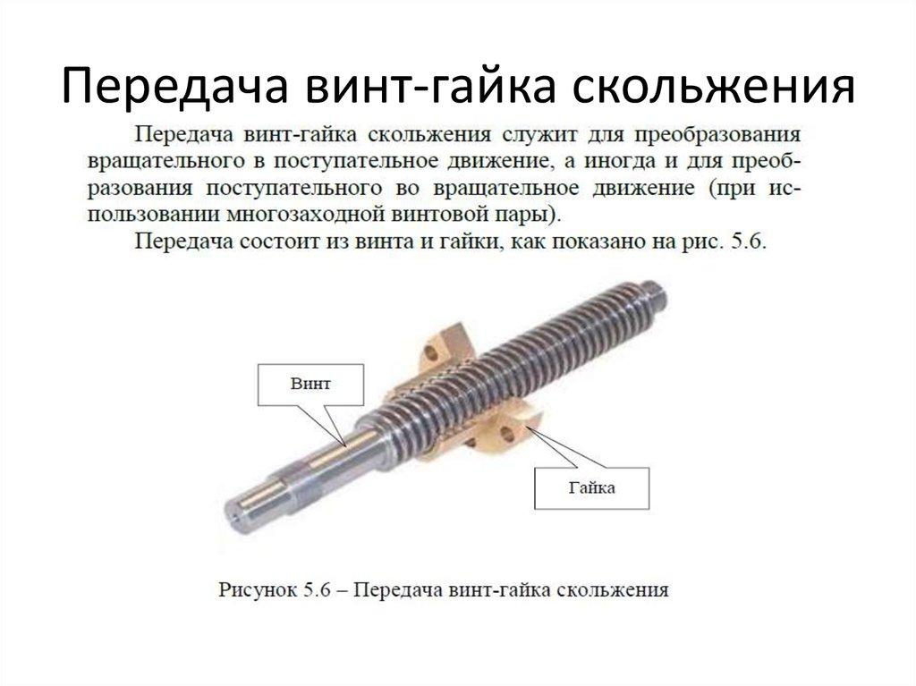 Швп для чпу (шарико-винтовая пара): виды, выбор, установка