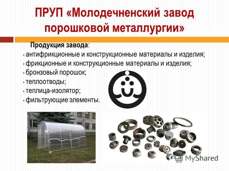 Порошковая металлургия алюминия – aluminium-guide.com