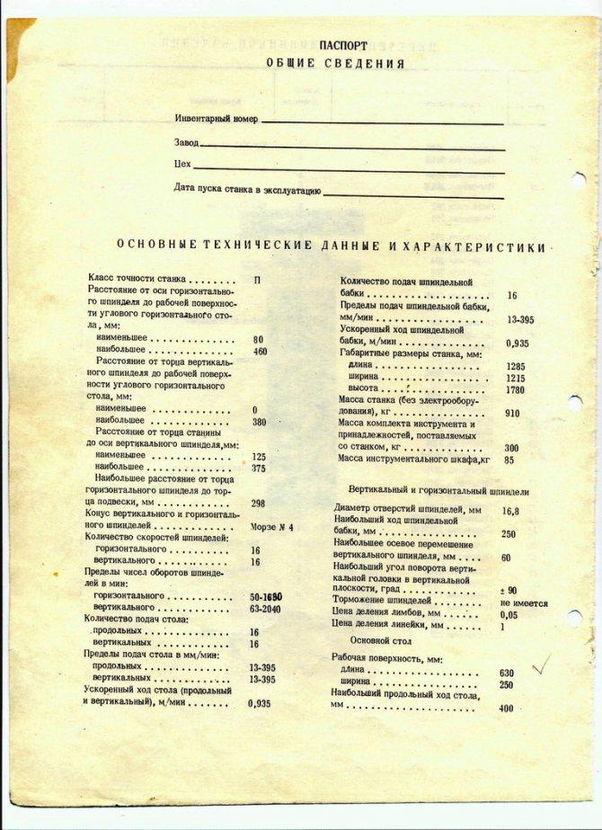 Инструментальный универсальный фрезерный станок. паспорт, характеристики, схема, руководство